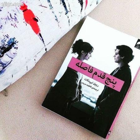 کتاب پنج قدم فاصله اثر ریچل لیپینکات نشر میلکان بیش از ۱۷۰ نفر از خریداران این