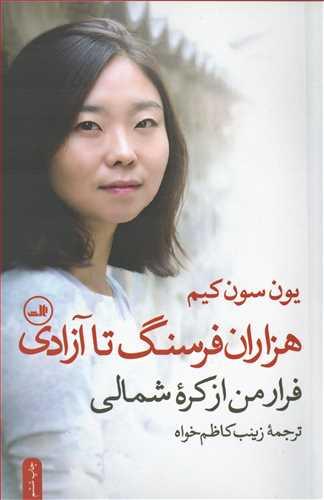 کتاب هزاران فرسنگ تا آزادی اثر یون سون کیم
