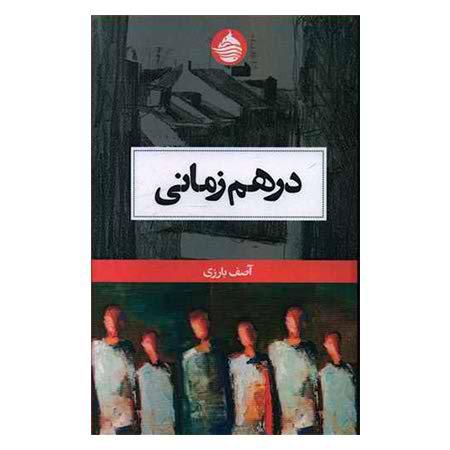 کتاب درهم زمانی نوشته آصف بارزی